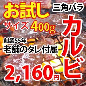 焼肉 カルビ 牛肉 三角バラ 400g 冷凍 自家製タレ付属 (BBQ バーベキュー 焼き肉)|bbq