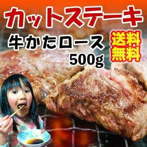 焼肉 カットステーキ 牛肩ロース 500g 冷凍 ザク切り 1cm厚切り (BBQ バーべキュー)焼き肉 牛肉
