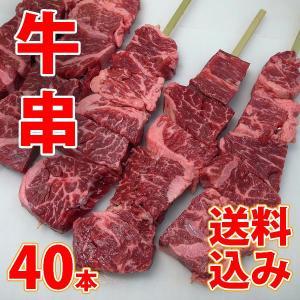 牛肉 牛串 ジャンボ40本 冷凍 (BBQ バーベキュー 焼き肉 焼き肉)|bbq