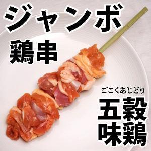 焼き鳥 焼鳥 ヤキトリ 国産 五穀味鶏 鶏もも 鶏串 ジャンボ 1本 (100g) 冷凍 (BBQ バーベキュー 焼肉用)|bbq