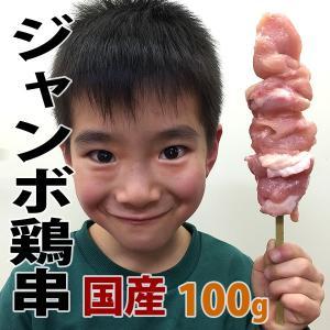 焼き鳥 国産 鶏串 冷凍 1本 100g (焼鳥 やきとり ヤキトリ 焼き肉 焼き肉)|bbq