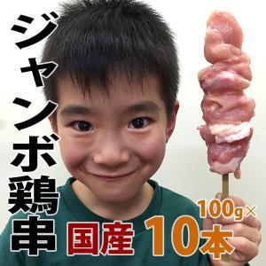 焼き鳥 国産 鶏串 冷凍 10本 (100g×10) (焼鳥 やきとり ヤキトリ 焼き肉 焼肉)