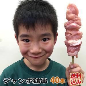 焼き鳥 国産 鶏串 冷凍 40本 (焼鳥 やきとり ヤキトリ 焼き肉 焼き肉)|bbq
