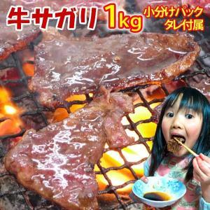 焼肉 セット サガリ 牛肉 1kg 冷凍 自家製タレ付属 焼...