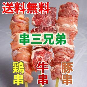 焼き肉 牛串 豚串 鶏串 ジャンボ 4本×3種類 冷凍 串三兄弟 (BBQ バーべキュー)焼肉|bbq