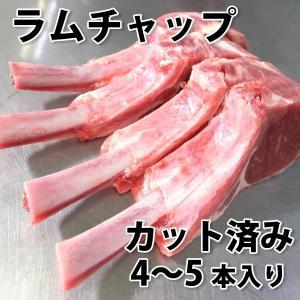 焼肉 ジンギスカン 羊肉 ラム チャップ 4〜5本入り 冷凍 扱いやすい小分けパック (BBQ バーベキュー 焼き肉)