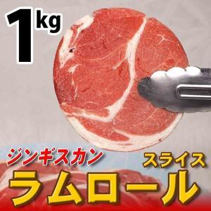 焼き肉 ジンギスカン 羊肉 ラムロールスライス 1kg 冷凍  (BBQ バーべキュー)焼肉
