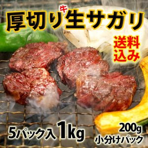 (BBQ バーべキュー)焼き肉 牛肉 厚切り生サガリ 1kg(200g×5) 冷蔵 焼肉 送料込み|bbq