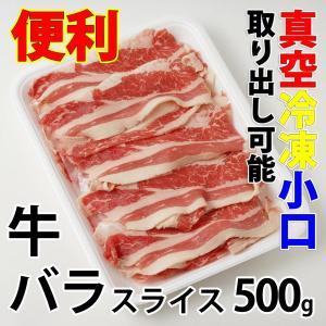牛バラ スライス 500g 冷凍 すき焼き 焼肉 しゃぶしゃぶ 業務用|bbq