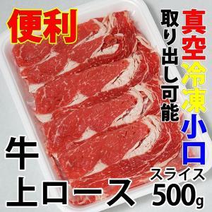 牛ロース スライス 500g 冷凍 すき焼き 焼肉 しゃぶしゃぶ 業務用|bbq