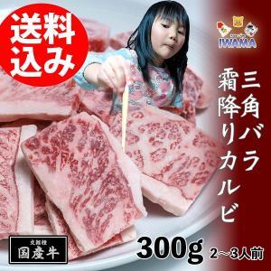 焼き肉 カルビ 国産牛 霜降り 300g 2-3人前 冷凍 バラ凍結 焼き肉 バーベキュー BBQ|bbq