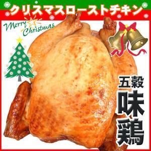 ローストチキン 五穀味鶏 丸鶏 丸焼き クリスマス用|bbq