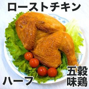 ローストチキン 五穀味鶏 丸鶏 丸焼き 半身 ハーフサイズ|bbq