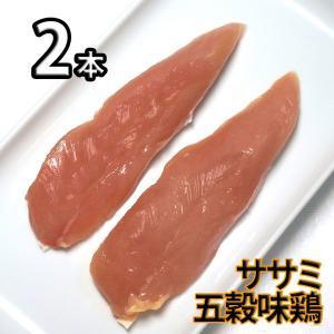 鶏肉 塊肉 ササミ(ささみ) 五穀味鶏 2本 冷凍 真空パック|bbq