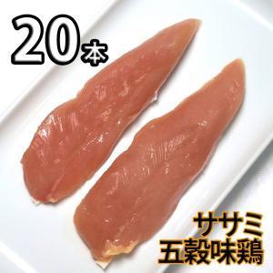 五穀味鶏 ささみ ブロック 20本(2本×10パック) 冷凍 真空パック|bbq