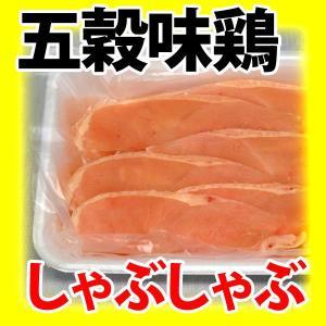 五穀味鶏 鶏むね肉 500g しゃぶしゃぶ用 スライス|bbq