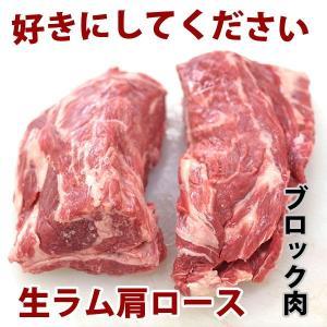焼肉 ジンギスカン 羊肉 生ラム肩ロース ブロック 2本〜3本 約800g  冷蔵チルド・真空パック (BBQ バーベキュー 焼き肉 焼肉)|bbq