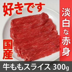国産牛 モモ(赤身) スライス 300g 冷凍 すき焼き 焼肉 しゃぶしゃぶ|bbq