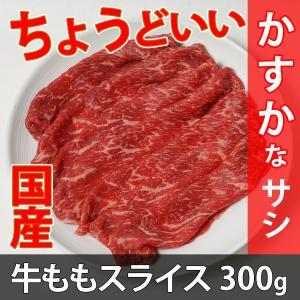 国産牛 モモ(かすか) スライス 300g 冷凍 すき焼き 焼肉 しゃぶしゃぶ|bbq