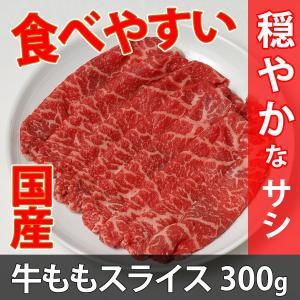 国産牛 モモ(穏やか) スライス 300g 冷凍 すき焼き 焼肉 しゃぶしゃぶ|bbq