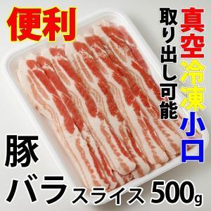 豚肉 豚バラ スライス 500g 冷凍 すき焼き 焼肉 しゃぶしゃぶ 業務用|bbq
