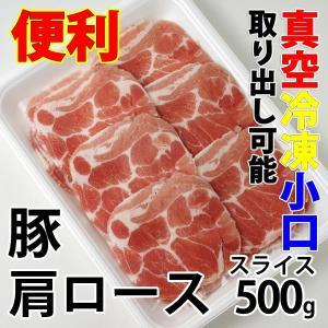 豚肉 豚肩ロース スライス 500g 冷凍 すき焼き 焼肉 しゃぶしゃぶ 業務用|bbq