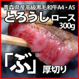 焼き肉 牛肉 黒毛和牛 ロース「ぶ」厚切り 300g 冷凍  (BBQ バーべキュー)焼肉|bbq