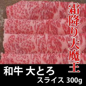 和牛 大とろ スライス 300g 冷凍 すき焼き 焼き肉 しゃぶしゃぶ 業務用|bbq