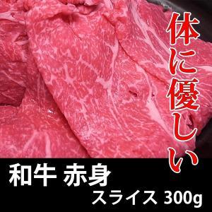 和牛 赤身 スライス 300g 冷凍 すき焼き 焼肉 しゃぶしゃぶ 業務用|bbq