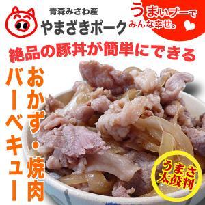 焼肉 豚肉 国産 (やまざきポーク青森県産) 自家製タレ味付け 300g 冷凍 おかず (BBQ バーベキュー 焼き肉)|bbq