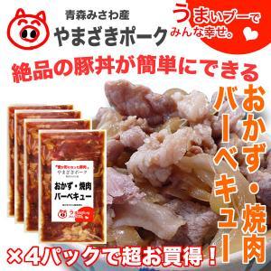 焼肉 豚肉 国産 (やまざきポーク青森県産) 自家製タレ・特製塩だれ味付け肉 1.2kg(300g×4) 冷凍 おかず (BBQ バーベキュー 焼き肉)|bbq