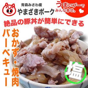 焼肉 豚肉 国産 (やまざきポーク青森県産) 特製塩ダレ味付け 300g 冷凍 おかず (BBQ バーベキュー 焼き肉)|bbq