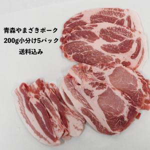 豚肉 セット 国産 (やまざきポーク青森県産) 豚ロース 豚肩ロース 豚バラ スライス 1kg(200g×5) 冷凍 (BBQ バーベキュー 焼き肉 焼肉)すき焼き|bbq