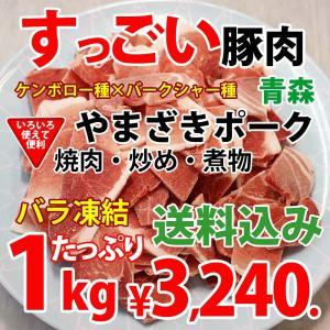 焼き肉 豚肉 国産 1kg バラ凍結 やまざきポーク青森県産  (BBQ バーべキュー)焼肉|bbq