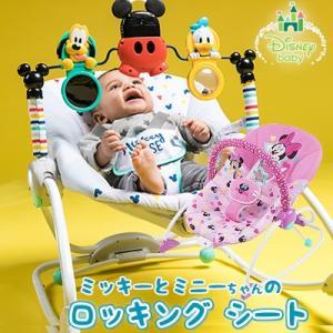 【無料ギフト包装対応】ディズニー ベビー ミッキーマウス / ミニーマウス ロッキング シート 子供...