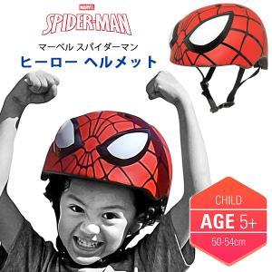 マーベル スパイダーマン ヒーロー ヘルメット 子供用 ジュニア キッズ 自転車用