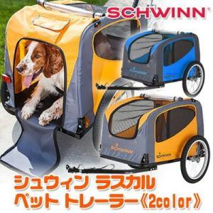 シュウィン ラスカル ペット トレーラー 自転車トレーラー カプラー付属 連結 犬 おでかけ