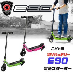 レイザー ブラックラベル Razor Black Label E90 電動スクーター 電動キックボー...