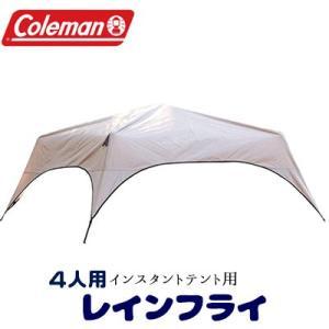 コールマン 4人用 インスタントテント専用 レインフライ フライシート