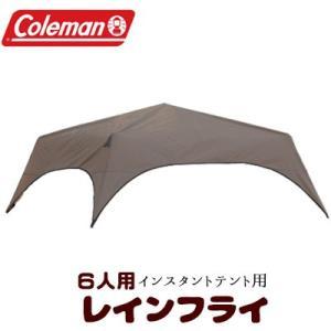 コールマン 6人用 インスタントテント専用 レインフライ フライシート