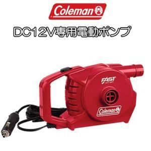 【Coleman】コールマン 12V クイックポンプ  DC12V専用電動ポンプ 空気入れ 電動ポン...