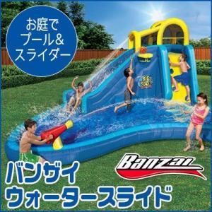 /お取り寄せ/バンザイ ビッグ ブラスト ウォーター パーク スライド ウォータースライダー付きプール 子供用 家庭用 水遊び プール
