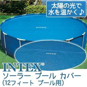インテックス ソーラー プール カバー(12フィート ラウンド プール用) 家庭用 水遊び プール ...