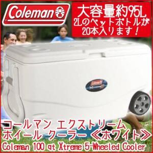 コールマン クーラーボックス エクストリーム ホイール クーラー /ホワイト/ 100QT 容量約9...