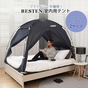 BESTEN フロアレス インドア プライバシー テント ツインサイズ フル/クイーンサイズ ベッド...