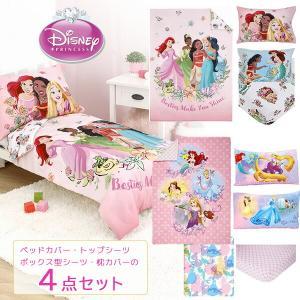 ディズニー プリンセス トドラーベッディング4点セット 《シンデレラ ラプンツェル アリエル ベル》の写真