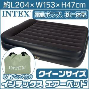 インテックス ピロー 一体型 エアーベッド /クイーンサイズ/ 電動ポンプ 枕 簡易 防水加工 耐久...