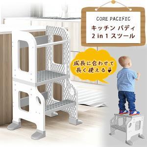 CORE PACIFIC キッチン バディ 2 in 1 スツール キッズ ステップ キッズステップ...