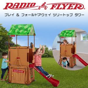 ラジオフライヤー プレイ & フォールドアウェイ ツリートップ タワー 折りたたみ プレイハウス す...