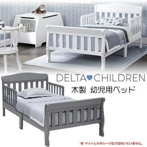 デルタ 木製 幼児用ベッド トドラーベッド キッズ 子供用 幼児用 木製ベッド